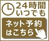 24時間受付中 韋歯科医院(い歯科)大阪西区 九条の歯医者