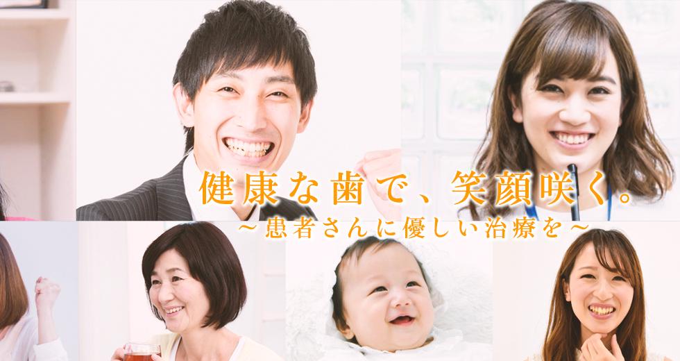 slider 01 い歯科 大阪西区 九条の歯医者